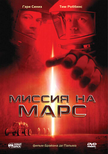 ������ �� ���� (Mission to Mars)