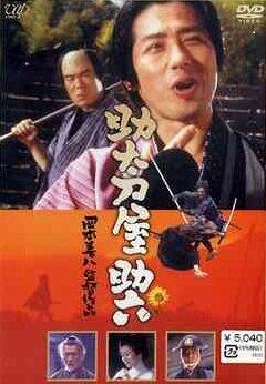 Месть на продажу (2001)