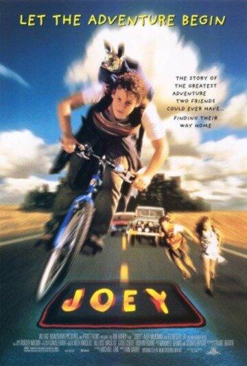 Джой (1997)