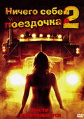 Ничего себе поездочка 2: Смерть впереди (2008)