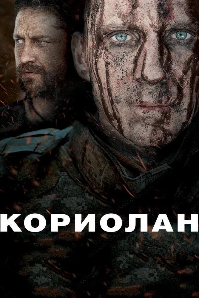 фильм кориолан 2012 скачать торрент