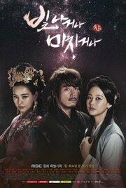 Смотреть Сияй или сойди с ума (2015) в HD качестве 720p