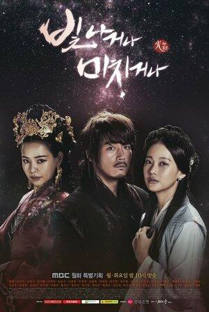300x450 - Дорама: Сияй или сойди с ума / 2015 / Корея Южная