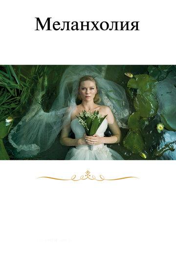 Меланхолия (2011) полный фильм онлайн