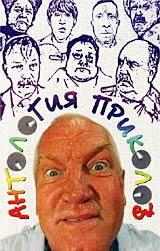 Антология приколов (2000)