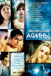 Маленькие Афины (2005)