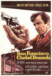 Смеющийся полицейский (1973)