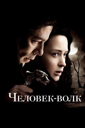 Человек-волк (2010) - смотреть онлайн