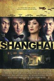 Смотреть онлайн Шанхай