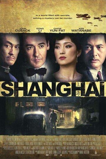 Шанхай (2010)