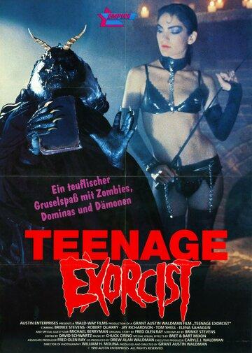 Юный экзорцист (1991)
