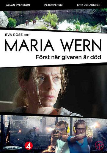 Мария Верн: Пока не умер донор (видео)