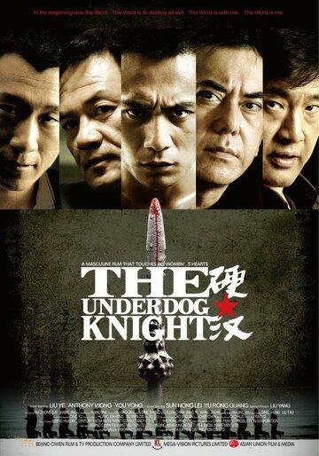 Проигравший рыцарь (2008)
