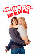Молодожены (2003)