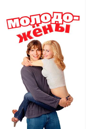 Молодожены (2003) фильм мелодрама с Эштоном Кутчером смотреть онлайн