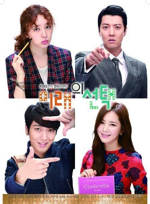 806185 - Выбор будущего ✦ 2013 ✦ Корея Южная
