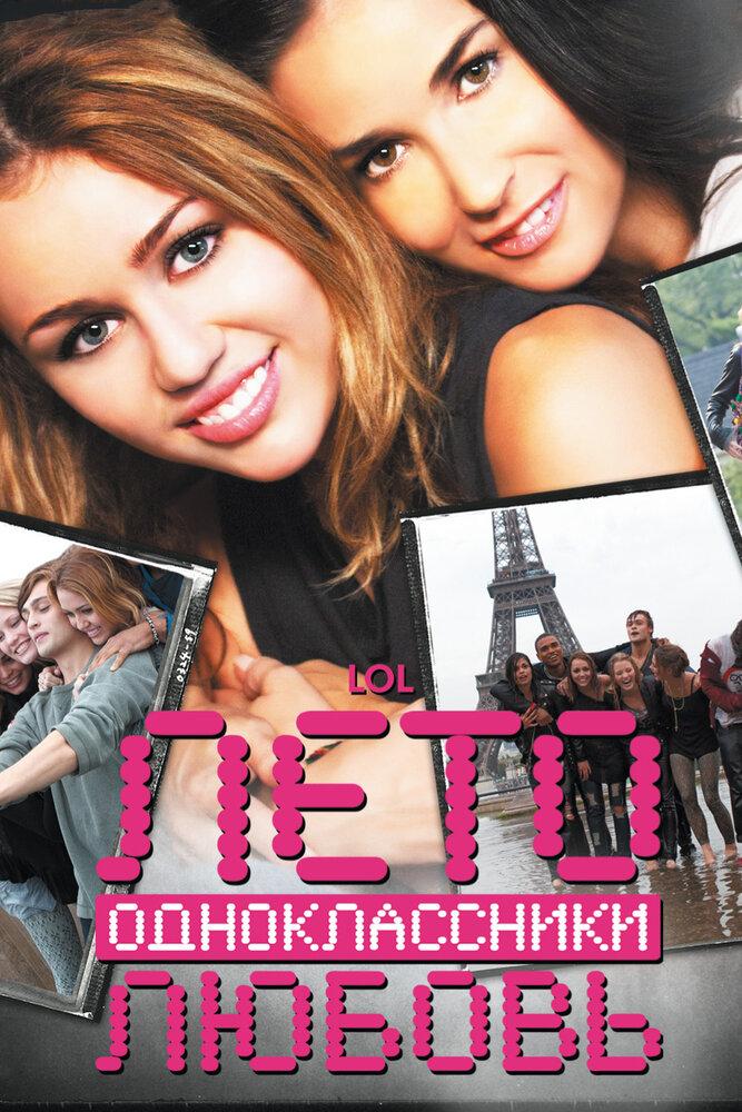 Лето. Одноклассники. Любовь (2011) - смотреть онлайн