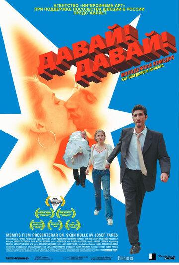Постер к фильму Давай! Давай! (2000)