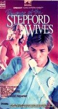 Месть степфордских жен (1980)