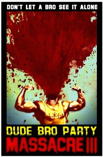 Резня чуваков на братской вечеринке 3 (2015) полный фильм онлайн