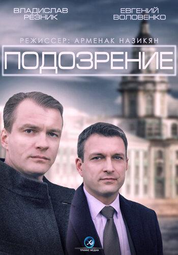 Подозрение (1 сезон)