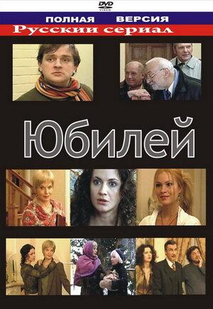 Юбилей (2007)