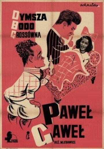 Павел и Гавел (Pawel i Gawel)