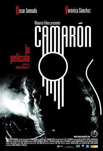 Камарон (2005)