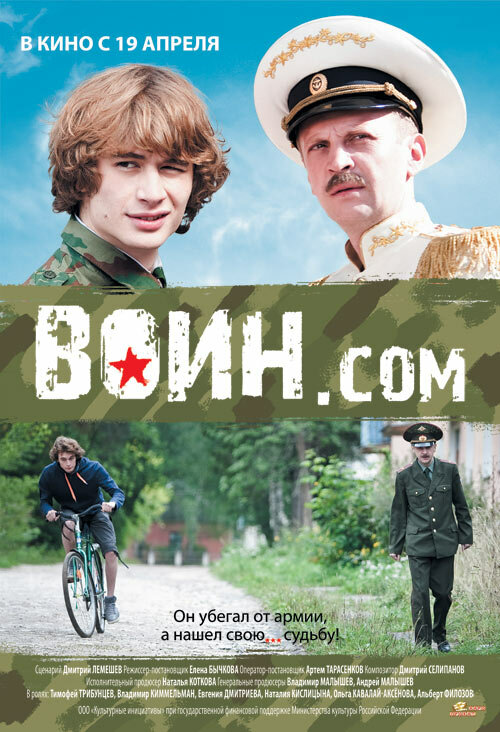 Воин.com () смотреть онлайн 1-2 сезон все серии подряд в хорошем качестве