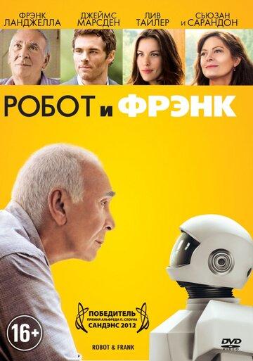 ����� � ����� (Robot & Frank)