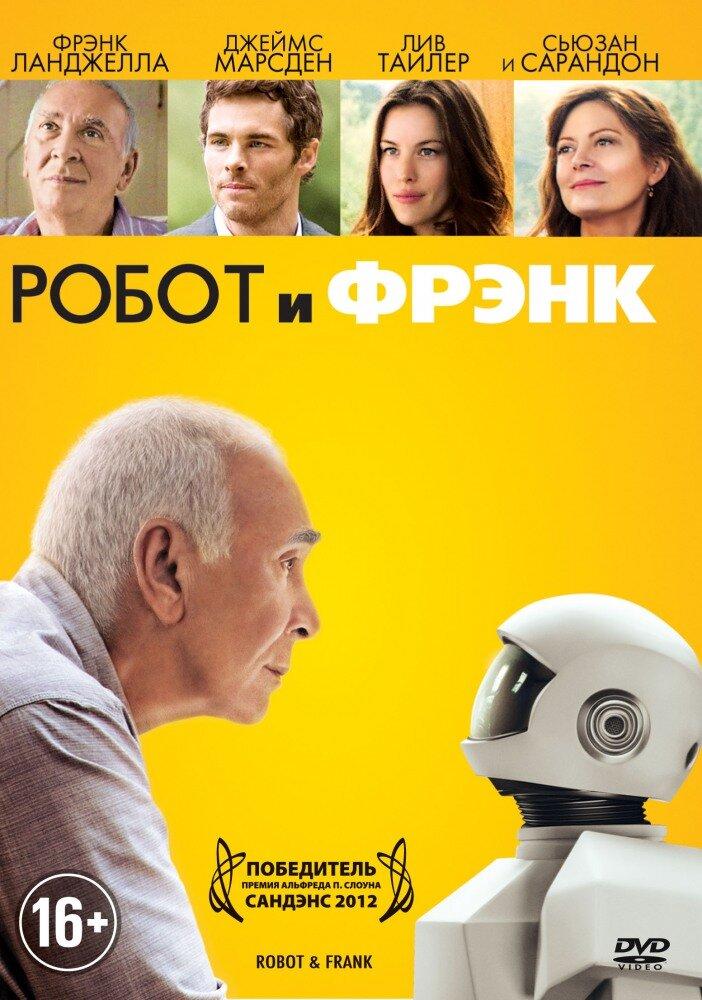 Робот и Фрэнк - смотреть онлайн