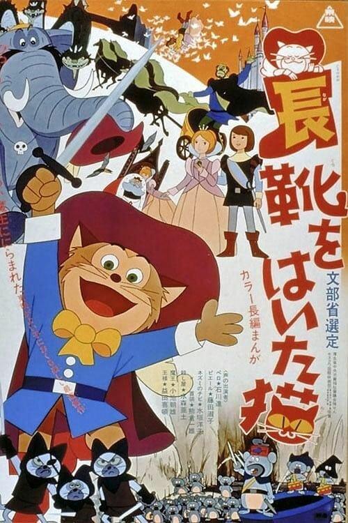 Кот в сапогах / Nagagutsu o haita neko (1969)