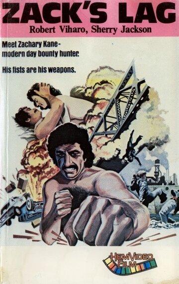 Голые кулаки (1977)