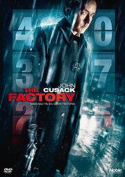 Фабрика (2010)