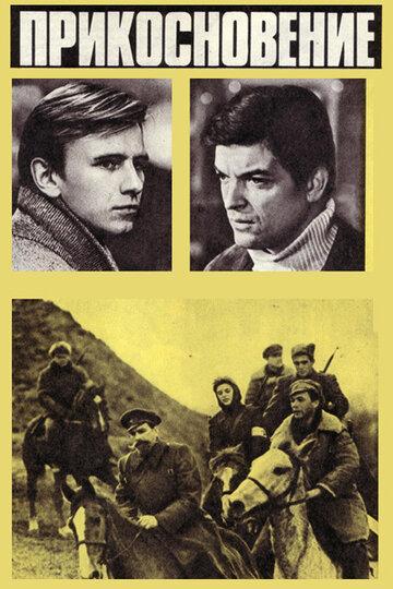Прикосновение (1973)