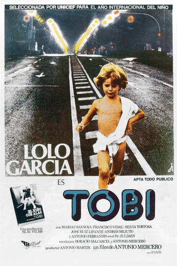 Тоби (1978)