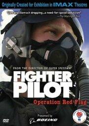 Боевые пилоты: Операция 'Красный флаг'
