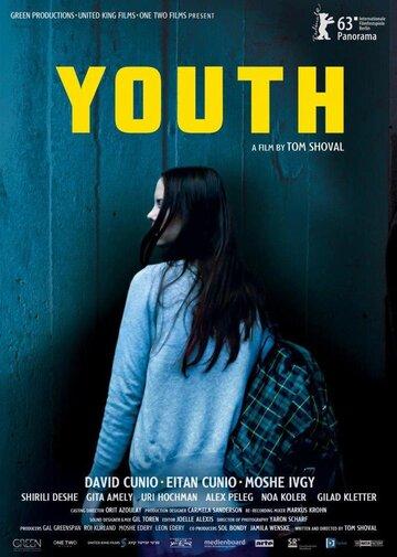 Молодёжь (2013)