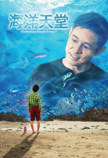 Рай океана