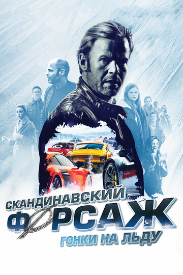Скандинавский форсаж: гонки на льду (2016) полный фильм онлайн