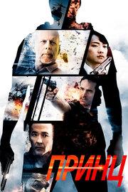 Смотреть Принц (2014) в HD качестве 720p