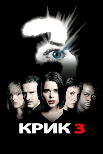 ���� 3 (Scream 3)