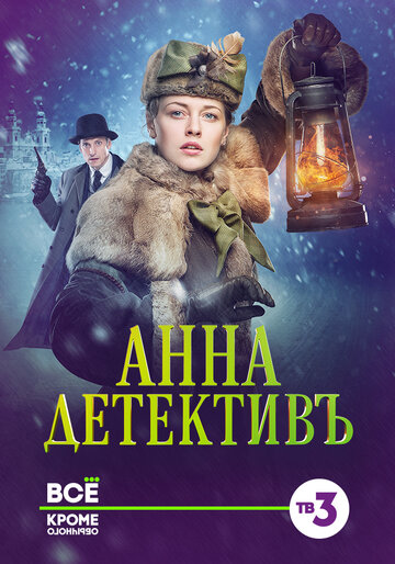 Анна-детективъ полный фильм смотреть онлайн