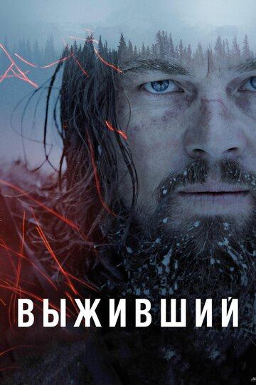 Выживший / The Revenant (2016)