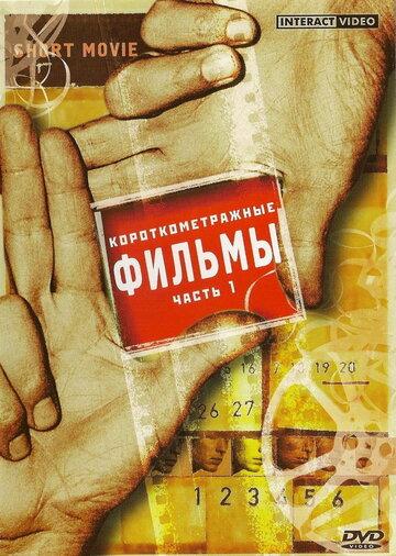 Похитители печенья (1999)