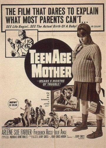 Мать — подросток (1967)