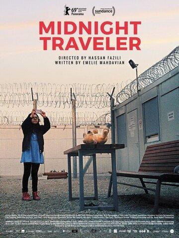 Полночный путник (2019)