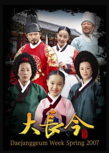 Жемчужина дворца (2003) полный фильм онлайн