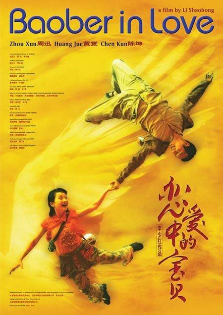 82701 - Влюбленная Бао Бэй ✸ 2004 ✸ Китай