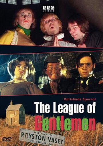 Лига джентльменов (1999)